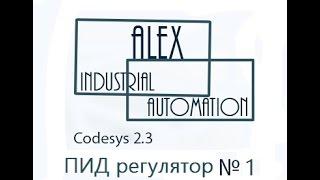 CodeSys 2.3 Овен ПЛК ПИД регулятор Урок №1
