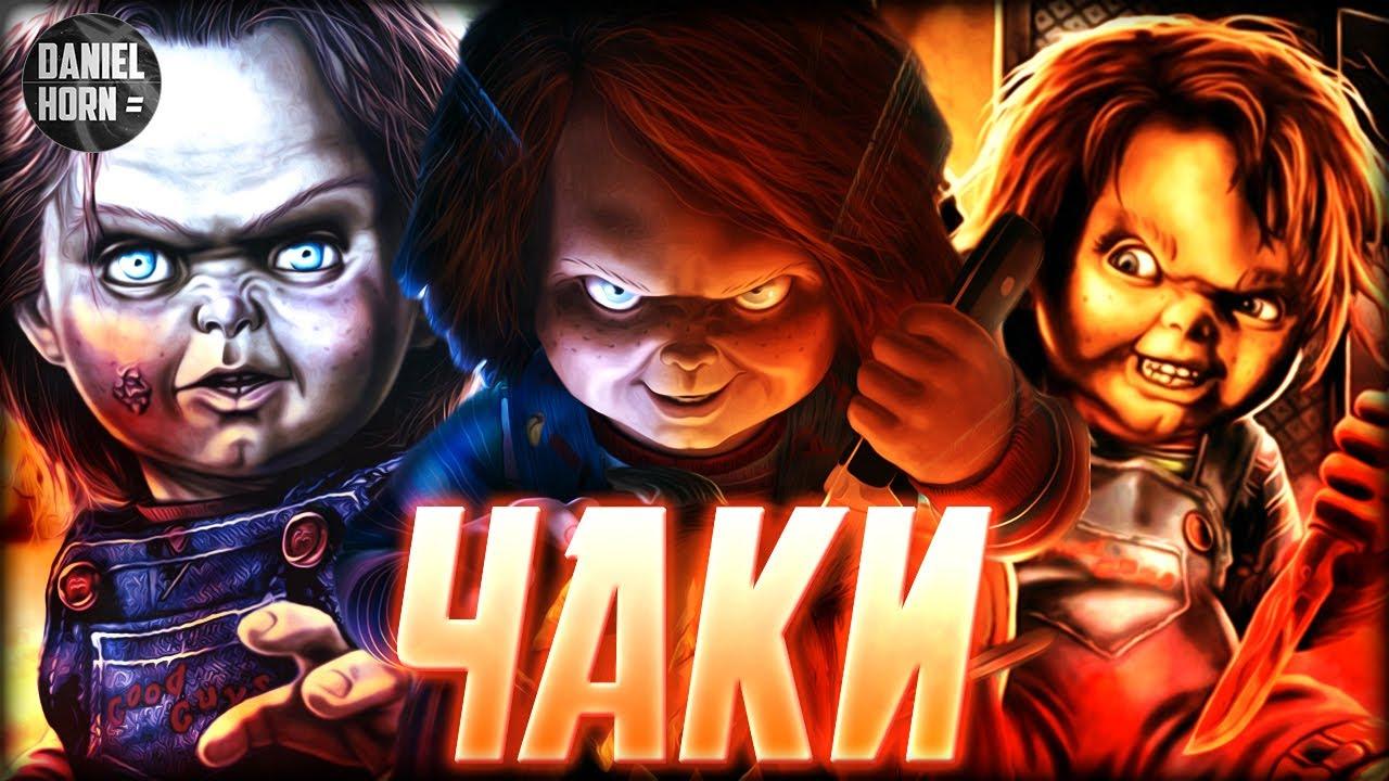Чаки История Кукла | чаки фильм смотреть на русском полностью