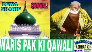 New Qawwali dewa sharif waris piya heart touching songs by waris pak ki qawali