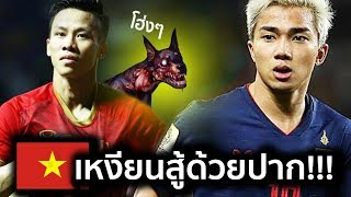 ปากเก่งกว่าเรา!!! ทีมเวียดนาม พูดถึงทีมชาติไทยแบบนี้ โค้ชคีย์บอร์ดไทยยอมไม่ได้...