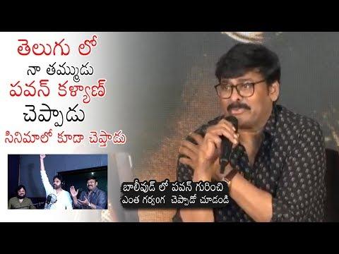 నా తమ్ముడు పవన్ కళ్యాణ్: Chiranjeevi about Pawan Kalyan Voice | Syeraa Teaser Launch | Ram Charan