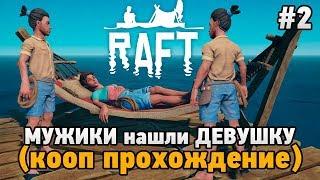 RAFT #2 Мужики нашли девушку (кооп прохождение)