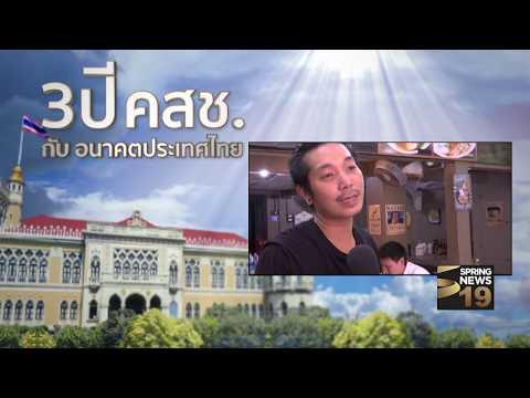 ย้อนหลัง ไขปมข่าว 27/05/60 : 3ปี คสช. กับอนาคตประเทศไทย (3/3)