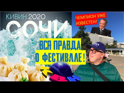 КИВИН-2020. Обзор фестиваля. ВЫСШАЯ ЛИГА КВН.