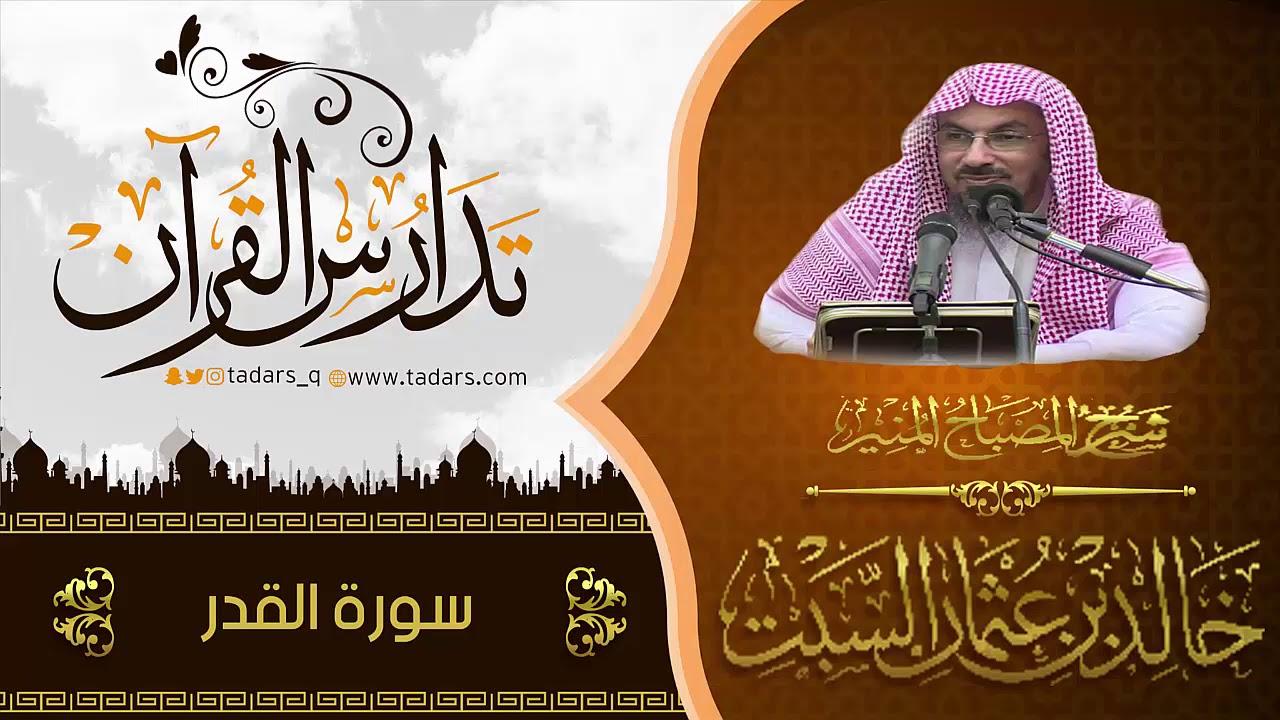 كتاب روائع التفسير للشيخ محمد بن علي الشنقيطي