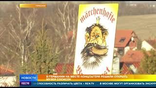 На месте концлагеря в Германии, где загубили сотни женщин, построят Музей сосиски