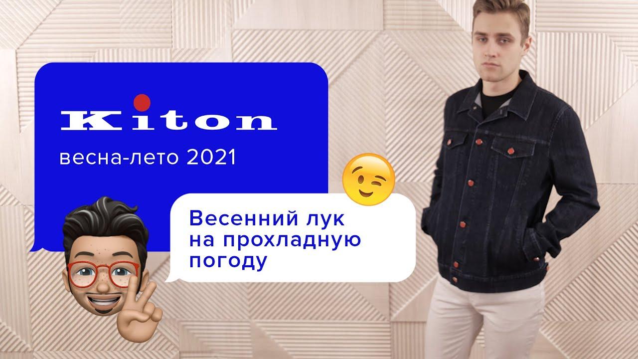 Лучшие мужские джинсовые куртки 2021 | Уличная мода, стритстайл | Потрясающий образ от бренда Kiton