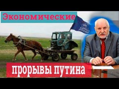 Экономика России 2018.