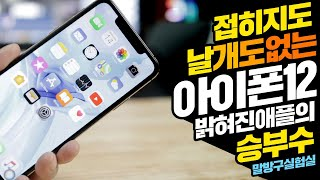 아이폰12 접히지도 날개도 없는 애플  드디어 밝혀진 …
