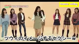 IZONEミジョン&TWaICEツウィ/美人に癒される!