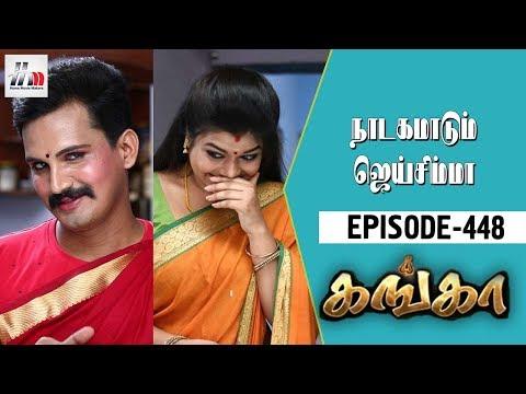 Ganga Tamil Serial | Episode 448 | 19 June 2018 | Ganga Latest Serial | Home Movie Makers