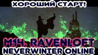 M14. Ravenloft - Хороший старт! Neverwinter Online