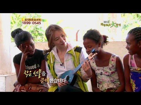 [12.11.17] Yoon Eun Hye (윤은혜) Road for Hope (희망로드대장정) Madagascar