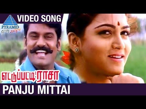 Panju Mittai Video Song | Ettupatti Rasa Tamil Movie | Napoleon | Khushboo | Urvashi | Deva