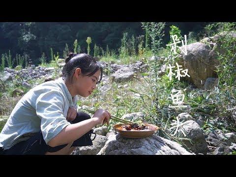 【山藥村老闆娘】農村姑娘特製剁椒魚頭,麻辣鮮香,夏天吃得汗如雨下
