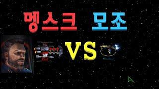 [스타크래프트 실험] 아크튜러스 멩스크 vs 모조 (StarCraft Remastered - Mengsk v…