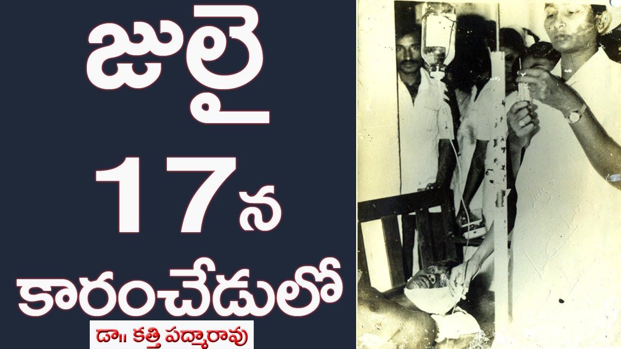 Download July 17   History of Karamchedu and what actually happened   Dalita Mahasabha   Dr Katti Padma Rao