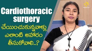 Cardiothoracic Surgery | What Kind of Diet Should Follow After Surgery | TeluguOne Health