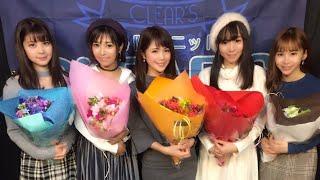 お掃除ユニット「東京CLEAR'S」がお届けするトークバラエティ番組。 毎...