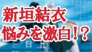 新垣結衣 ドラマ「掟上今日子の備忘録」なぜ共演者がみつからないのか隠...