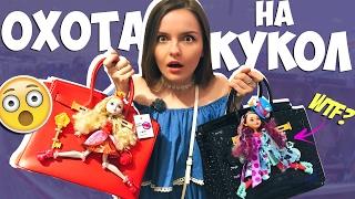 КУКЛО-СУМКИ! Охота на кукол в Бангкоке (Siam Paragon, Takara Tomy, Monster High, Barbie)