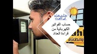 سؤال وجواب : حسابات الفاتورة الكهربائية