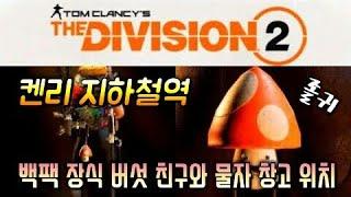 디비전2 (The Division2) [PS4] 켄리 …