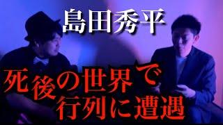 【不思議】怪談「死後の世界で行列を」島田秀平【怪談ぁみ語】