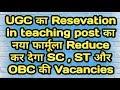 Reservation in teaching post के लिए UGC   का ये नया फार्मूला कम कर देगा SC,ST और OBC VCANCIES.