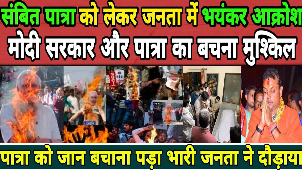 15 अगस्त से ठीक पहले Pm Modi और Sambit Patra ने रचा बड़ा षड़यंत्र | जनता ने धर दबोचा,देखिए ये वीडियो