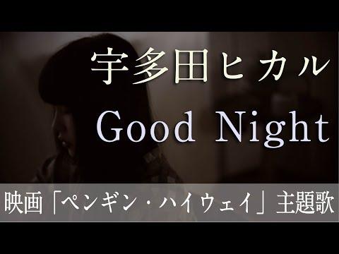 宇多田ヒカル「Good Night」Covered by 凛