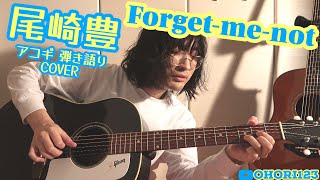 Forget-me-not(尾崎豊 アコギ/ギター 弾き語りCOVER) ~これまた屈指の名曲を,初カバー!!~