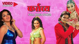 Kartavya - Full length Bhojpuri Video Songs Jukebox
