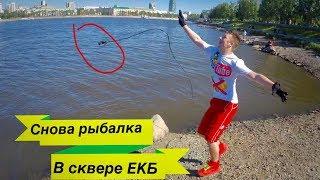 Второй раз не ожидали поймать / Магнитная рыбалка в сквере Екатеринбурга