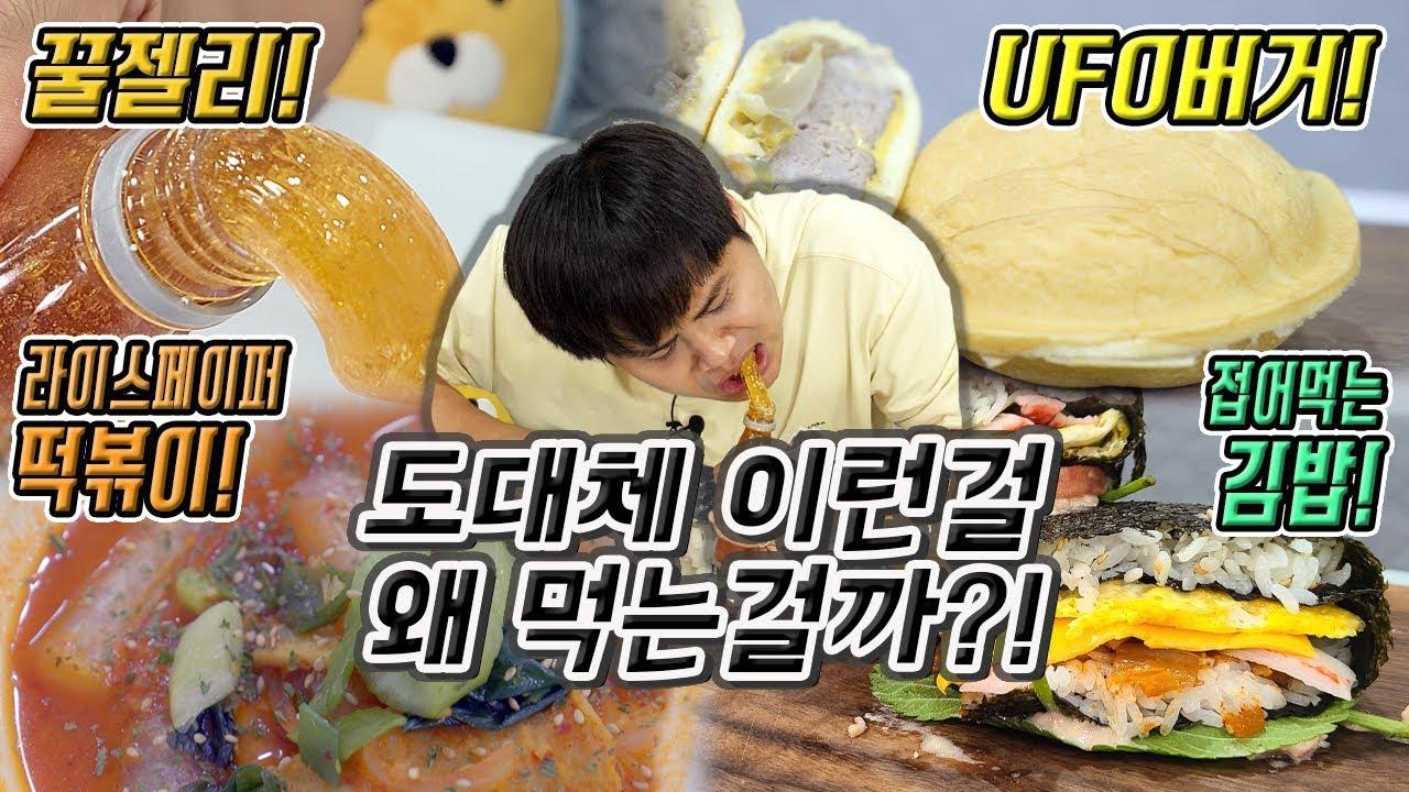 도대체 이런걸 무슨맛에 먹는걸까?! 꿀젤리, UFO버거, 라이스페이퍼 떡볶이, 접어먹는 김밥 리뷰!