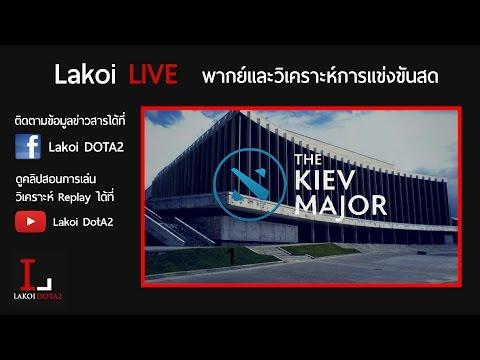 [พากย์สด] Day2 รอบรอง & รอบชิง VP vs OG ดู Dota กับ Lakoi Kiev Major
