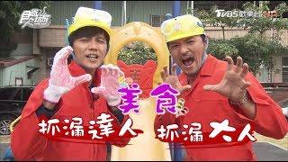 食尚玩家【台南】阿翔夢多達人出馬!爆量蔥油餅、爆漿雞蛋糕、私房沙漠景點(完整版)