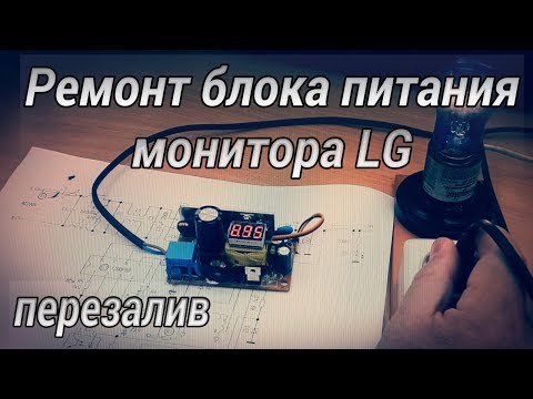 Блок питания монитора LG (ремонт). (перезалив)