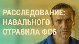 Навальный назвал имена отравителей | ВЕЧЕР | 14.12.20