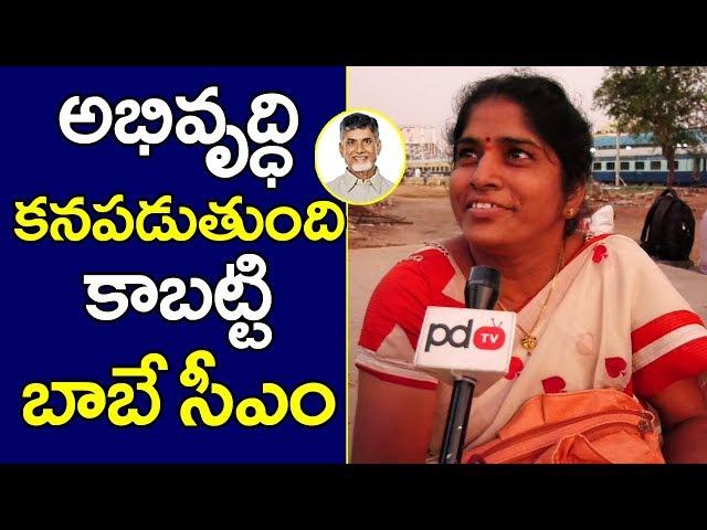 Guntur Public Talk On AP Next CM 2019 | Chandrababu | YS Jagan | Pawan Kalyan | PDTV News
