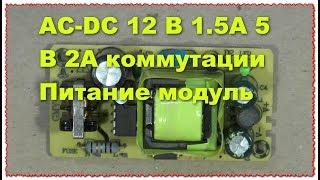 AC-DC TL431 БЖ қорғаумен КЗ 12В 1.5 А