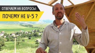 Почему не V-5? О выборе частоты купола - Купольный дом в Крыму(Владимир отвечает на вопрос о выборе частоты купольного дома. Многие спрашивают, почему на нем столько..., 2015-06-04T08:10:33.000Z)