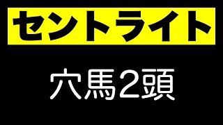 【レース】 2017年9月18日(祝)中山11R 第71回朝日セントライト記念(G2)...