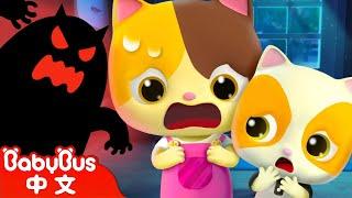 大怪物來了,不要怕 | 學顏色兒歌童謠 | 卡通 | 動畫 | 寶寶巴士 | BabyBus
