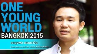 OYW 2015 : ตัวแทนเยาวชนไทยที่เคยร่วมโครงการ One Young World |  เบญจพล พรมมาวิน
