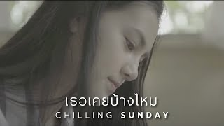 Chilling Sunday  - เธอเคยบ้างไหม (Official Music Video)