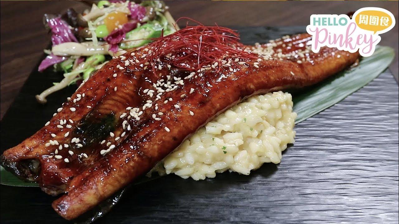 【Fusion西餐】超抵$30牛扒!! 巨型蒲燒鰻魚 x 意大利飯「壽司」 - YouTube