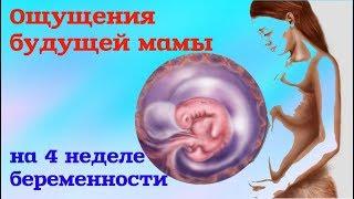 Ощущения будущей мамы на 4 неделе беременности!