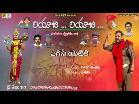Yegase Etiki || Goreti Venkanna Song || Amarula Smruthi Geethalu || Folk Songs Telugu || Folk Songs