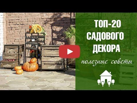Садовый декор как выбрать? Топ 20 обзор моделей  интернет магазин для дачи Хитсадиз YouTube · Длительность: 3 мин2 с